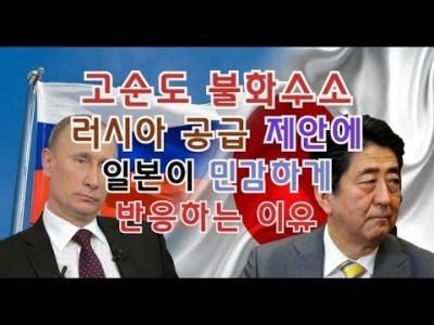 고순도 불화수소 러시아공급제안에 일본이 민감하게 반응하는 이유