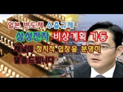 일본수출규제에 삼성전자비상계획가동 채널의 정치적인 입장을분명히 말씀드립니다