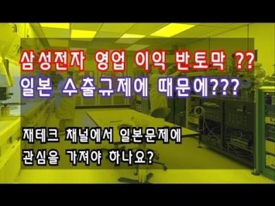 삼성전자 2분기영업이익반토막 수출규제때문에??주식투자를하는데 일본수출규제에 왜?이렇게 관심을 두나요?