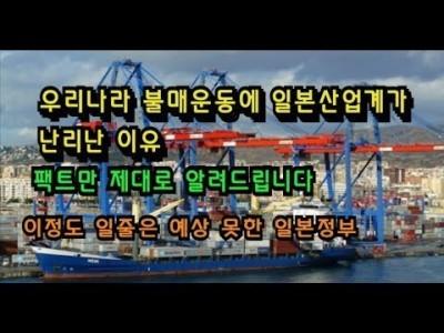 한국의 불매운동에 일본산업계가 난리난 이유 팩트를 알려드립니다  이정도일줄은예상못한일본정부