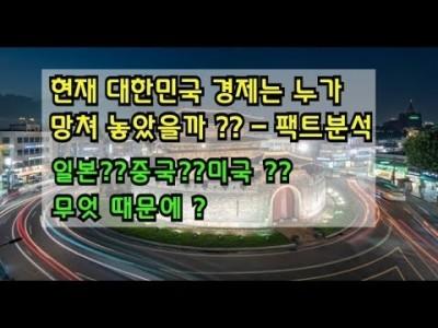 대한민국경제는누가 망가트렸을까?팩트설명 일본?중국?미국? 무엇때문에?