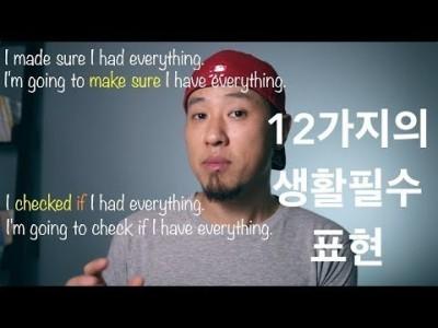 영어회화 | 표현 | 생활 속 필수 표현 - 집편