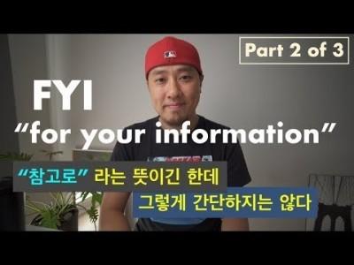 """[ 참고로 Part 2 of 3 ] - """"FYI""""에 대해서 짧게 정리 [ 영어회화 ]"""