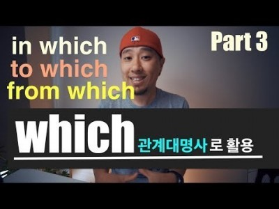 [ which 관계대명사 ] - Part 3  [ in which, to which, from which ]…