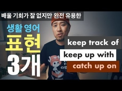 [생활 영어 표현 3개] keep track of / keep up with / catch up on -- …