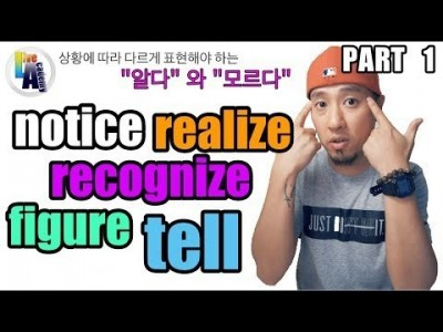 notice, realize, recognize, tell, figure - [Part 1 of 2] - 영…