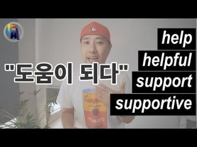 """""""도움이 되다""""를 영어로 표현하기 - help / helpful / support / supportive"""