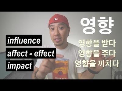 """""""영향을 받다 / 주다 / 끼치다""""를 영어로 표현하기 - influence/affect/effect/impa…"""