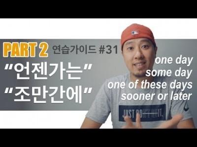 """[ 영어로 ] """"언젠가는"""" , """"조만간에"""" [ 연습가이드31- Part 2 ] 영어회화"""