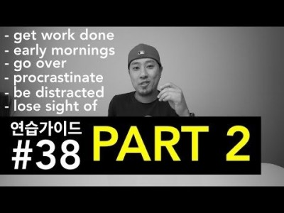 연습가이드 #38 - PART 2 - 'The Benefits of Starting Your Day Ear…