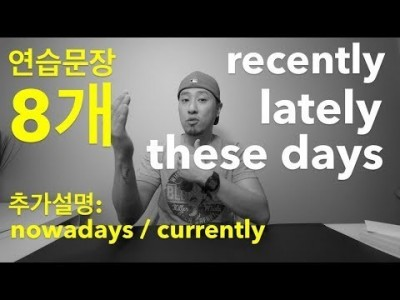 "Recently, Lately, These days - 연습문장 8개 + ""nowadays"" / ""curre…"
