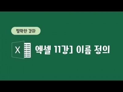 11강 - 이름 정의