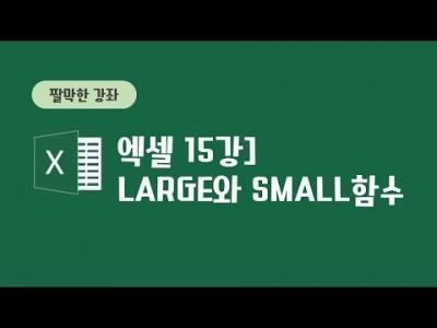 15강 -  Large 함수와 Small함수