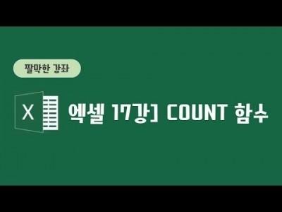 17강 -  Count함수
