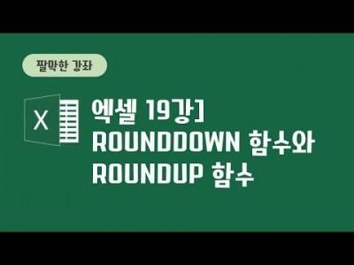 19강-1 - Rounddown 함수와 Roundup함수