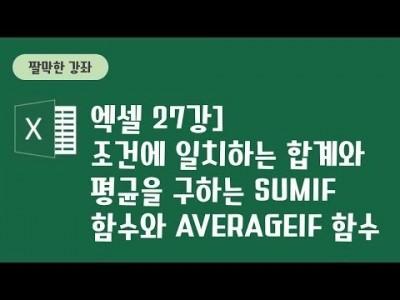 27강 - 조건에 일치하는 합계와 평균을 구하는 Sumif함수와 Averageif함수