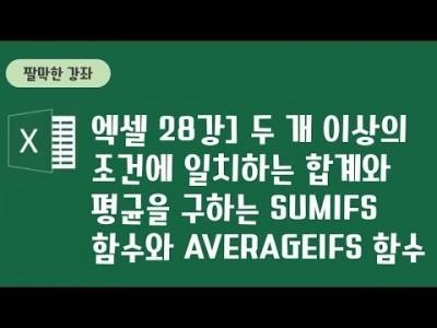 28강 - 두 개이상의 조건에 일치하는 합계와 평균을 구하는 Sumifs함수와 Averageifs함수