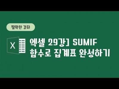 엑셀 29강 - Sumif함수로 집계표 완성하기