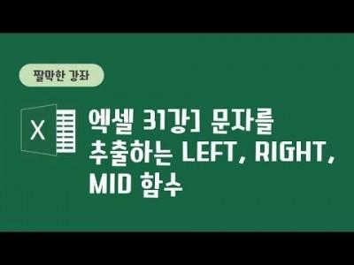 31강 - 문자를 추출하는 Left, Right, Mid 함수