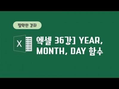 36강 - Year, Month, Day 함수 사용법과 나이계 산