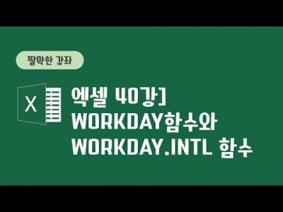 40강 - Workday함수와 Workday.INTL함수