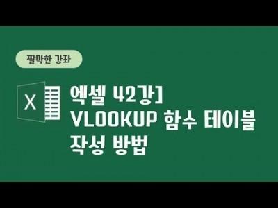 42강 - Vlookup함수 테이블 작성 방법