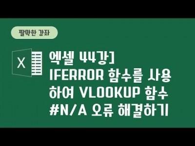 44강 - iferror함수를 사용하여 Vlookup함수 #N/A 오류 해결하기