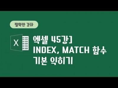 45강 - index, match 함수 기본 익히기