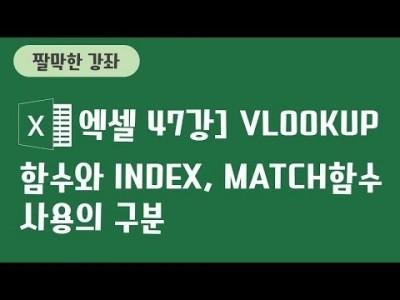 47강 - Vlookup함수와 index,match함수 사용의 구분