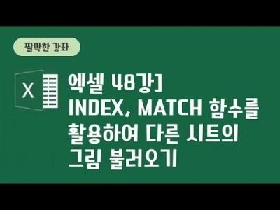 48강 - index, match함수를 활용한 다른 시트의 그림 불러오기
