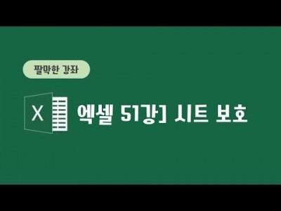 51강 - 시트보호