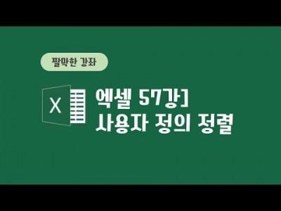 57강 - 사용자 정의 정렬