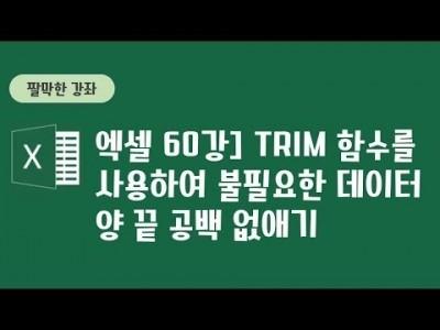 60강 - TRIM 함수를 사용하여 불필요한 데이터 양 끝 공백 없애기