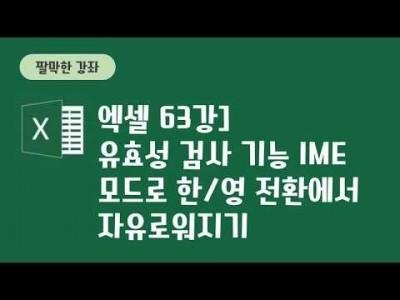 63강 - 유효성 검사 기능 IME 모드로 한/영 전환에서 자유로워지기