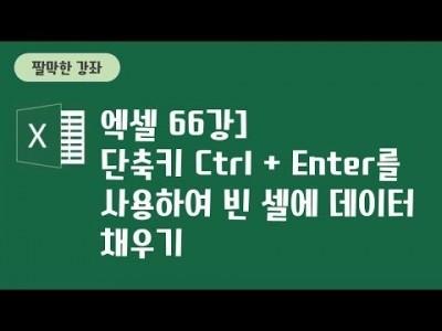 66강 - 단축키 Ctrl + Enter를 사용하여 빈 셀에 데이터 채우기