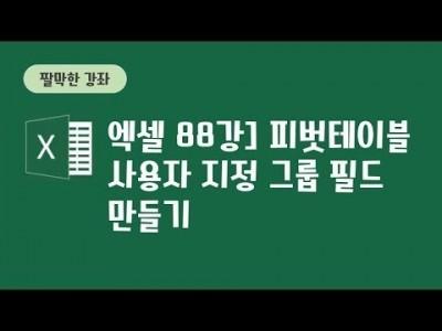 88강 - 피벗테이블 사용자지정 그룹 필드