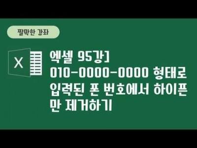 95강 - 010-000-0000 형태로 입력된 폰 번호에서 하이픈만 제거하기