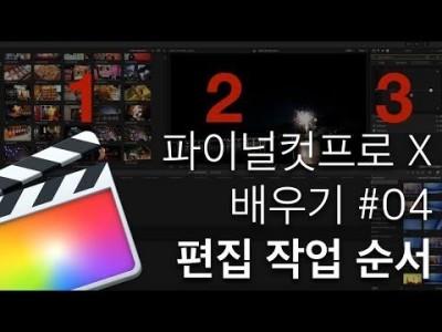 파이널컷프로 배우기 #04 영상 편집 작업 순서 workflow