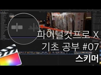 파이널컷프로X 마우스로 영상을 훑어보면서 편집하기(스키밍)