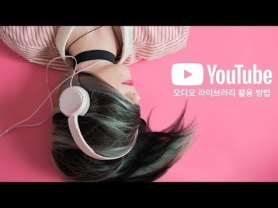 무료로 배경음악 구하는법 #1 유튜브 오디오 라이브러리 활용