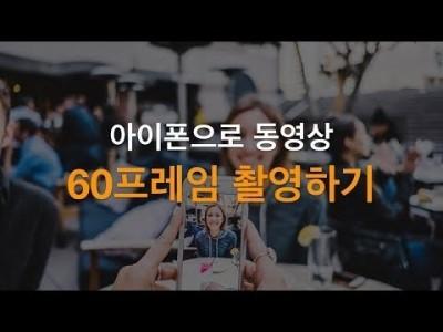 아이폰으로 동영상 60프레임 촬영으로 설정하기