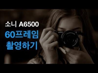 소니 A6500 60프레임으로 촬영 설정하기