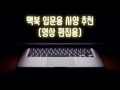 맥북 입문용 사양 추천(영상 편집 기준)