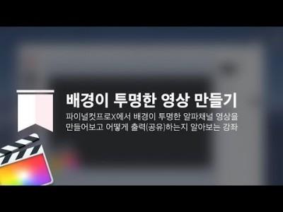 파이널컷 배경이 투명한 영상 만들기(알파채널)