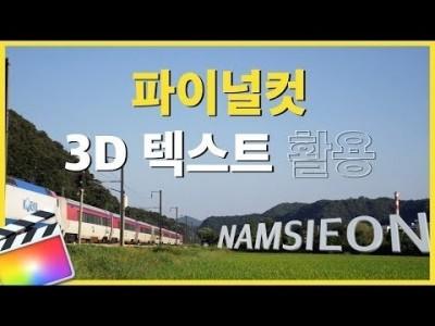 파이널컷 3D 자막 활용법 #1