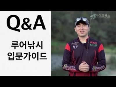 [싸이코배스] 루어낚시 입문 Q&A