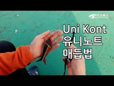 Uni Knot 유니노트 매듭법 [4K]