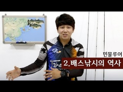 [파이어배스] 배스낚시의 역사, 배스낚시 초보강좌 2회 [피쉬앤피플]