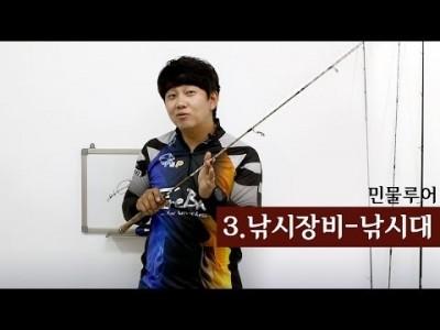 [파이어배스] 배스낚시대 선택방법, 배스낚시 초보강좌 3회 [피쉬앤피플]