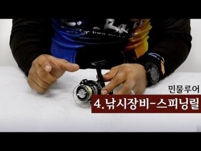[파이어배스] 스피닝릴 설명, 배스낚시 초보강좌 4회 [피쉬앤피플]